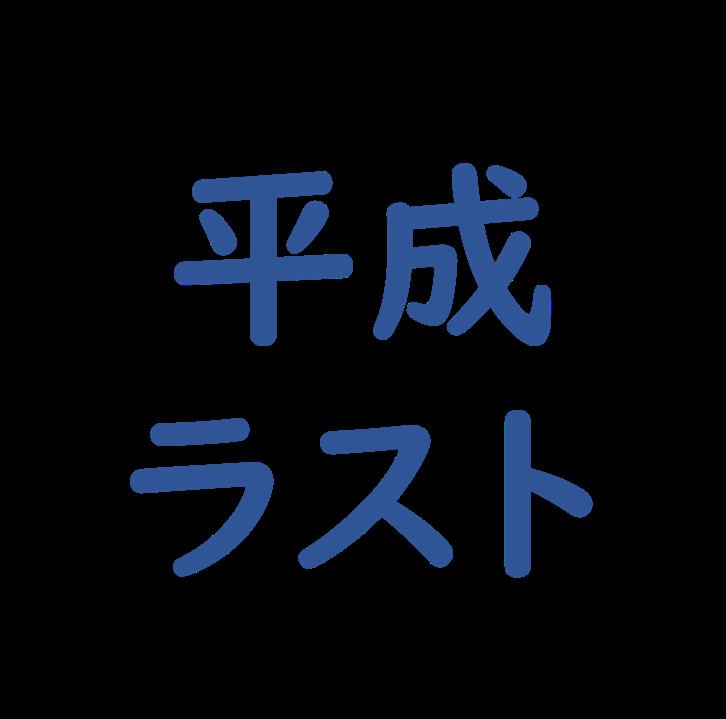 平成最後の半額プラン:50,000円~